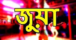 সুজানগরে টাকার বিনিময়ে চলছে ক্যারাম খেলার ব্যবসা