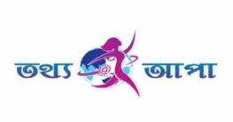 তথ্য আপা প্রকল্পে ২৪ হাজার টাকা বেতনের চাকরি