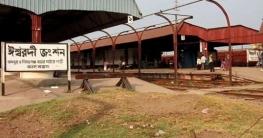 ঈশ্বরদীতে বিনাটিকিটের ৫০০ রেলযাত্রীকে নামিয়ে দিলেন কর্মকর্তা