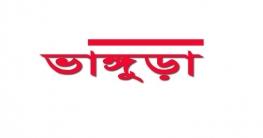ভাঙ্গুড়ায় এসএসসির প্রবেশপত্র পেতে গুনতে হচ্ছে টাকা