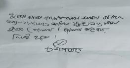 পাবনায় অবৈধ ইজারা বাতিল চেয়ে জেলা প্রশাসক বরাবর আবেদন