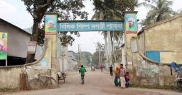করোনা দূর্যোগেও উৎপাদন অব্যাহত রেখেছে পাবনা বিসিক শিল্পনগরী