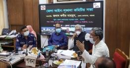 পাবনায় জেলা আইন-শৃঙ্খলা কমিটির সভা অনুষ্ঠিত