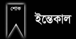 আটঘরিয়ায় বীরমুক্তিযোদ্ধা শামসুদ্দিন মোল্লার ইন্তেকাল