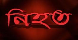 সাঁথিয়ায় বন্দুকযুদ্ধে আন্তঃজেলা ডাকাত সর্দার নিহত