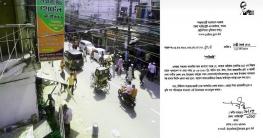 পাবনায় সকল দোকানপাট ও শপিং মল বন্ধ : জেলা প্রশাসন