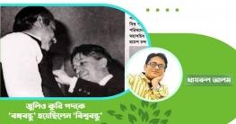 জুলিও কুরি পদকে 'বঙ্গবন্ধু' হয়েছিলেন 'বিশ্ববন্ধু'