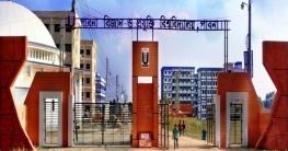 মুজিববর্ষের উদ্বোধন উপলক্ষে পাবিপ্রবির ১০ দিনব্যাপী কর্মসূচি