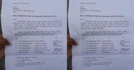 পাবিপ্রবির পদার্থ বিজ্ঞান বিভাগে কর্মকর্তাদের একযোগে বদলীর আবেদন